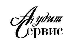 АУДИТ-СЕРВИС ЛОГО.JPG